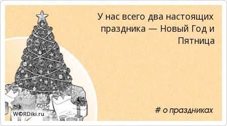 У нас всего два настоящих праздника — Новый Год и Пятница