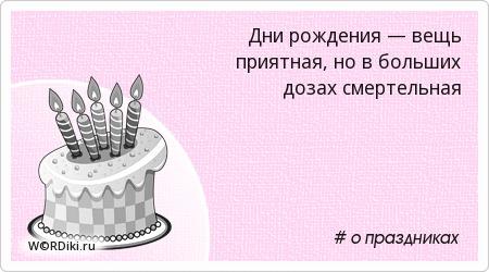 Дни рождения — вещь приятная, но в больших дозах смертельная