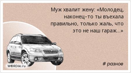 Муж хвалит жену: «Молодец, наконец–то ты въехала правильно, только жаль, что это не наш гараж…»