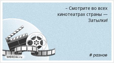 – Смотрите во всех кинотеатрах страны — Затылки!