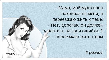 – Мама, мой муж снова накричал на меня, я переезжаю жить к тебе. – Нет, дорогая, он должен заплатить за свои ошибки. Я переезжаю жить к вам