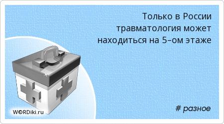 Только в России травматология может находиться на 5–ом этаже