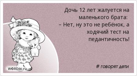 Дочь 12 лет жалуется на маленького брата: – Нет, ну это не ребёнок, а ходячий тест на педантичность!