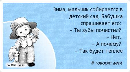 Зима, мальчик собирается в детский сад. Бабушка спрашивает его: – Ты зубы почистил? – Нет. – А почему? – Так будет теплее
