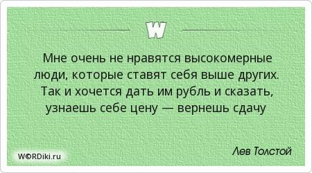Мне очень не нравятся высокомерные люди, которые ставят себя выше других. Так и хочется дать им рубль и сказать, узнаешь себе цену — вернешь сдачу
