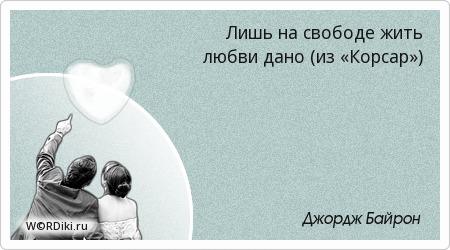 Лишь на свободе жить любви дано (из «Корсар»)