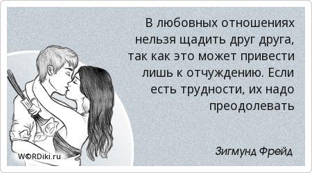В любовных отношениях нельзя щадить друг друга, так как это может привести лишь к отчуждению. Если есть трудности, их надо преодолевать