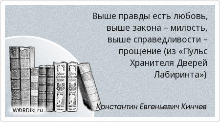 Выше правды есть любовь, выше закона – милость, выше справедливости – прощение (из «Пульс Хранителя Дверей Лабиринта»)