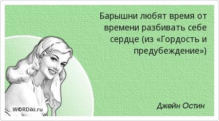 Барышни любят время от времени разбивать себе сердце (из «Гордость и предубеждение»)