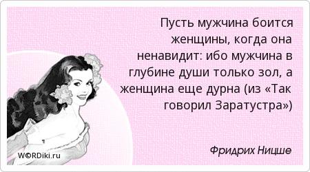 Цитаты о злых женщинах