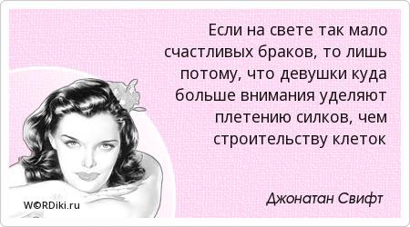 Если на свете так мало счастливых браков, то лишь потому, что девушки куда больше внимания уделяют плетению силков, чем строительству клеток