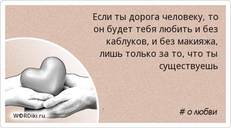 Если ты дорога человеку, то он будет тебя любить и без каблуков, и без макияжа, лишь только за то, что ты существуешь