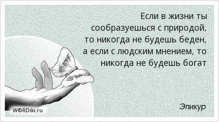 Если в жизни ты сообразуешься с природой, то никогда не будешь беден, а если с людским мнением, то никогда не будешь богат