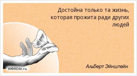 Достойна только та жизнь, которая прожита ради других людей