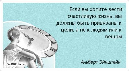 Если вы хотите вести счастливую жизнь, вы должны быть привязаны к цели, а не к людям или к вещам