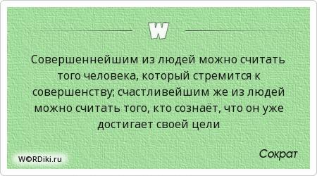 Совершеннейшим из людей можно считать того человека, который стремится к совершенству; счастливейшим же из людей можно считать того, кто сознаёт, что он уже достигает своей цели