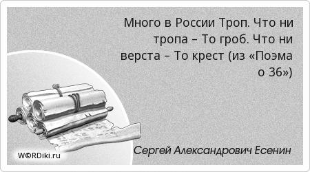 Много в России Троп. Что ни тропа – То гроб. Что ни верста – То крест (из «Поэма о 36»)