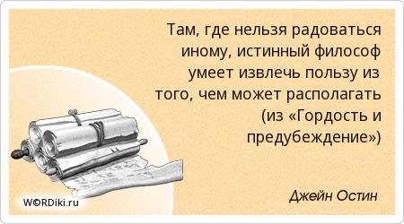 Там, где нельзя радоваться иному, истинный философ умеет извлечь пользу из того, чем может располагать (из «Гордость и предубеждение»)