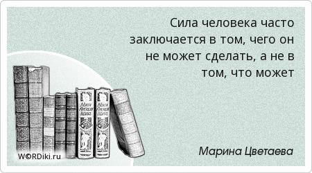 Сила человека часто заключается в том, чего он не может сделать, а не в том, что может