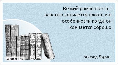 Всякий роман поэта с властью кончается плохо, и в особенности когда он кончается хорошо