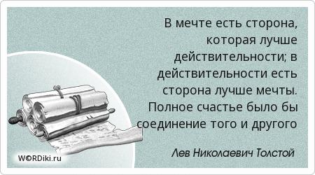 В мечте есть сторона, которая лучше действительности; в действительности есть сторона лучше мечты. Полное счастье было бы соединение того и другого