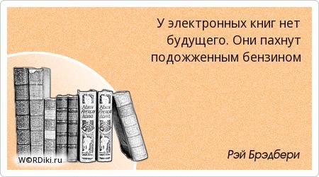 У электронных книг нет будущего. Они пахнут подожженным бензином