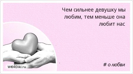 Чем сильнее девушку мы любим, тем меньше она любит нас