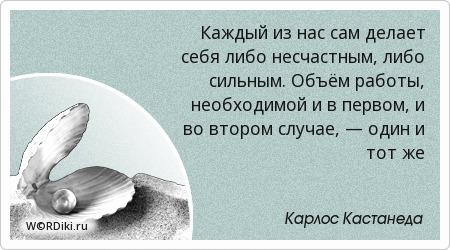 Каждый из нас сам делает себя либо несчастным, либо сильным. Объём работы, необходимой и в первом, и во втором случае, — один и тот же
