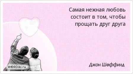 Самая нежная любовь состоит в том, чтобы прощать друг друга