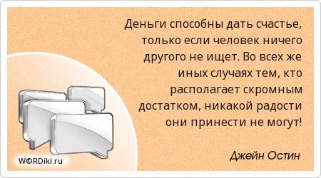 Деньги способны дать счастье, только если человек ничего другого не ищет. Во всех же иных случаях тем, кто располагает скромным достатком, никакой радости они принести не могут!