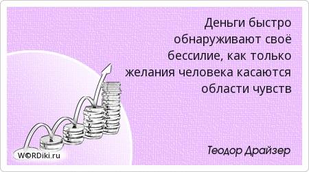 Деньги быстро обнаруживают своё бессилие, как только желания человека касаются области чувств