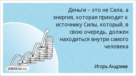 Деньги – это не Сила, а энергия, которая приходит к источнику Силы, который, в свою очередь, должен находиться внутри самого человека