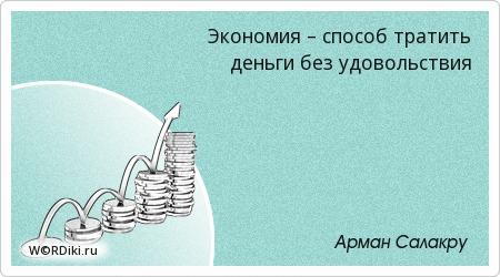 Экономия – способ тратить деньги без удовольствия