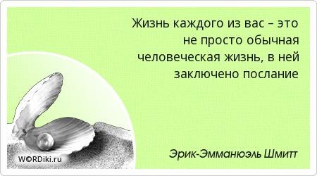 Жизнь каждого из вас – это не просто обычная человеческая жизнь, в ней заключено послание