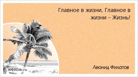 Главное в жизни, Главное в жизни – Жизнь!