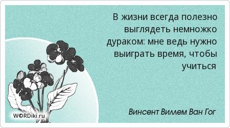 В жизни всегда полезно выглядеть немножко дураком: мне ведь нужно выиграть время, чтобы учиться