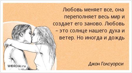 картинка меняется любовь остается текст