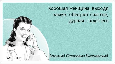 Хорошая женщина, выходя замуж, обещает счастье, дурная – ждет его