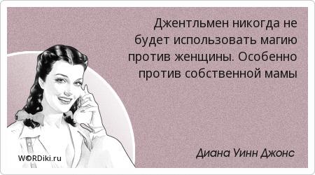 Джентльмен никогда не будет использовать магию против женщины. Особенно против собственной мамы