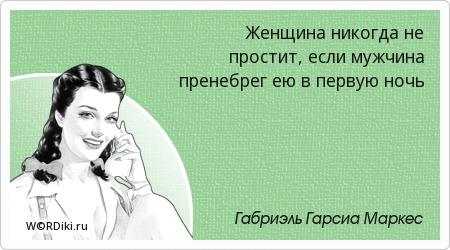 Женщина никогда не простит, если мужчина пренебрег ею в первую ночь