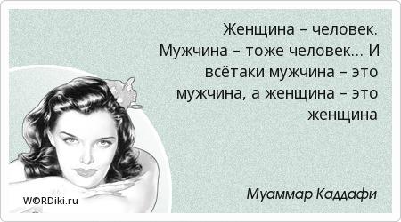 Женщина – человек. Мужчина – тоже человек… И всётаки мужчина – это мужчина, а женщина – это женщина