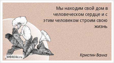 Мы находим свой дом в человеческом сердце и с этим человеком строим свою жизнь