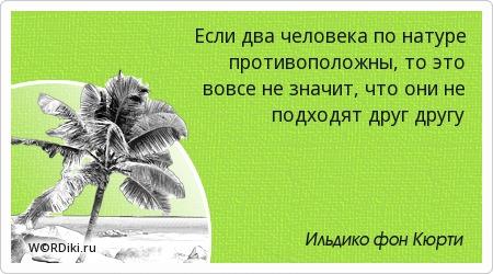 Если два человека по натуре противоположны, то это вовсе не значит, что они не подходят друг другу