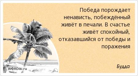 Победа порождает ненависть, побеждённый живёт в печали. В счастье живёт спокойный, отказавшийся от победы и поражения