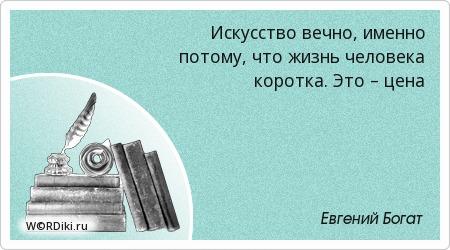 Искусство вечно, именно потому, что жизнь человека коротка. Это – цена
