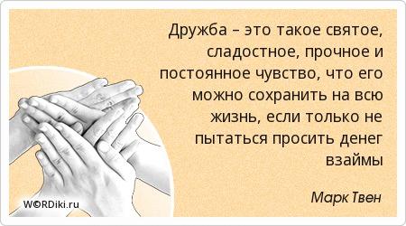 Дружба – это такое святое, сладостное, прочное и постоянное чувство, что его можно сохранить на всю жизнь, если только не пытаться просить денег взаймы