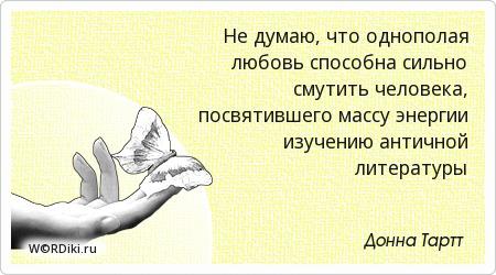 Не думаю, что однополая любовь способна сильно смутить человека, посвятившего массу энергии изучению античной литературы