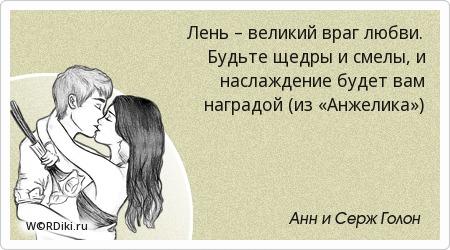 Лень – великий враг любви. Будьте щедры и смелы, и наслаждение будет вам наградой (из «Анжелика»)