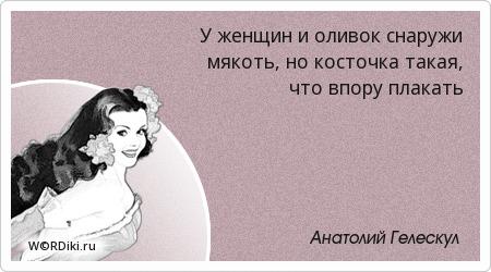 У женщин и оливок снаружи мякоть, но косточка такая, что впору плакать
