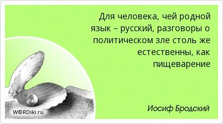 Для человека, чей родной язык – русский, разговоры о политическом зле столь же естественны, как пищеварение
